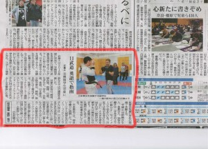 毎日新聞で、近畿大学日本拳法部を紹介して頂きました。2020年1月7日