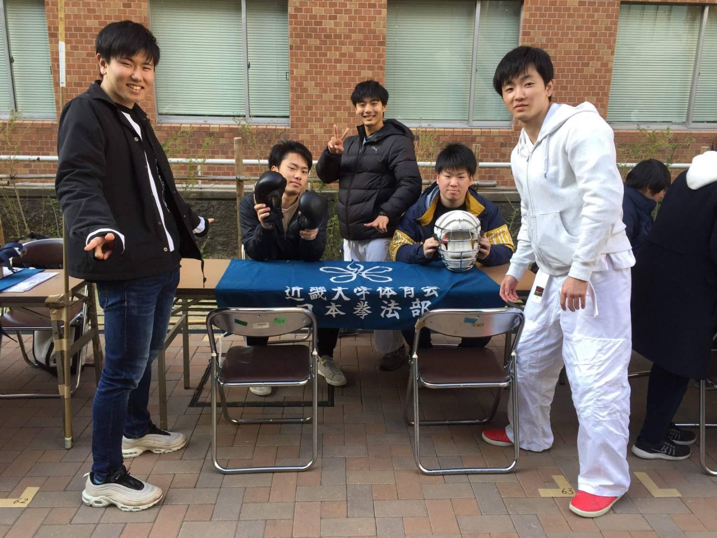 日本拳法部部員