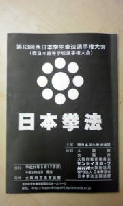 日本拳法、第13回西日本学生拳法選手権大会~
